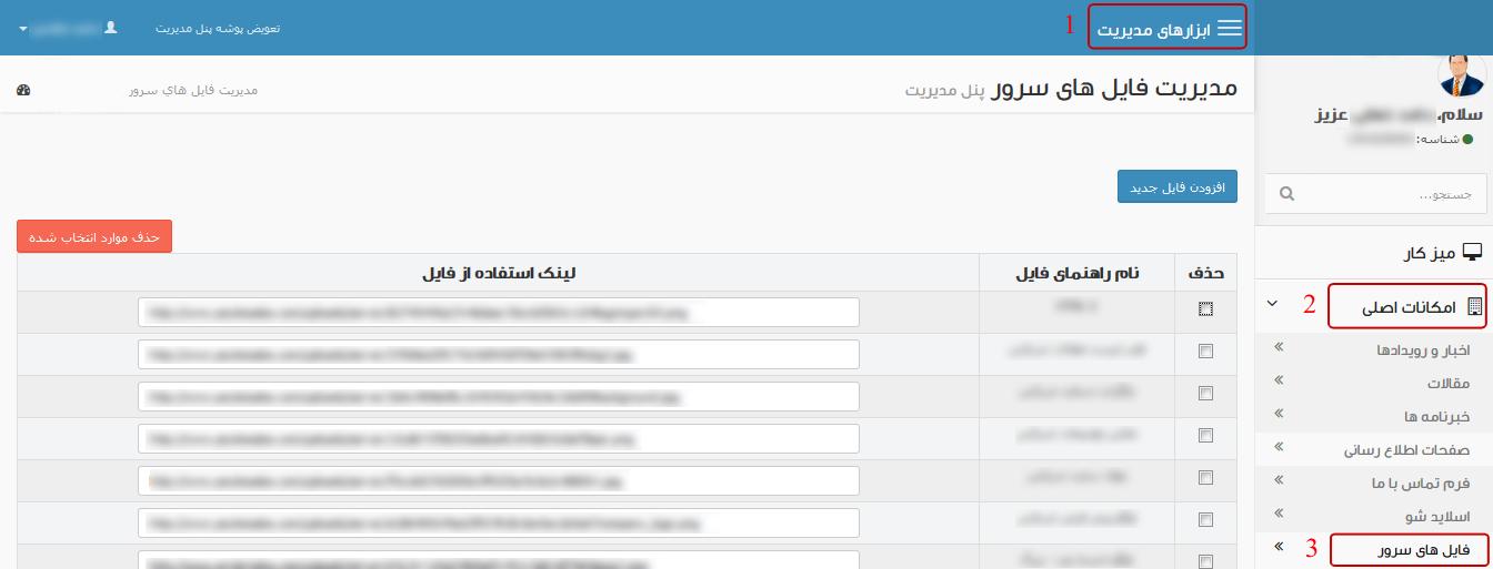 مدیریت فایل های سرور