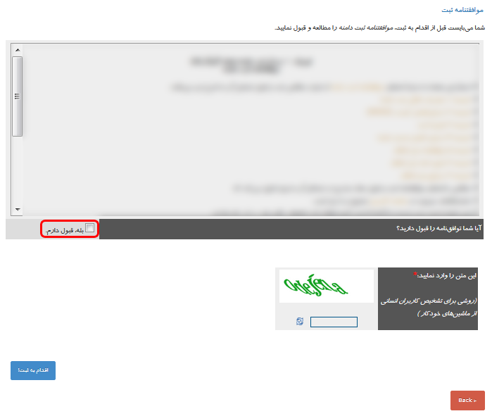 تایید ثبت دامنه NIC